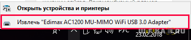 ustanovka-wifi-adaptera.png