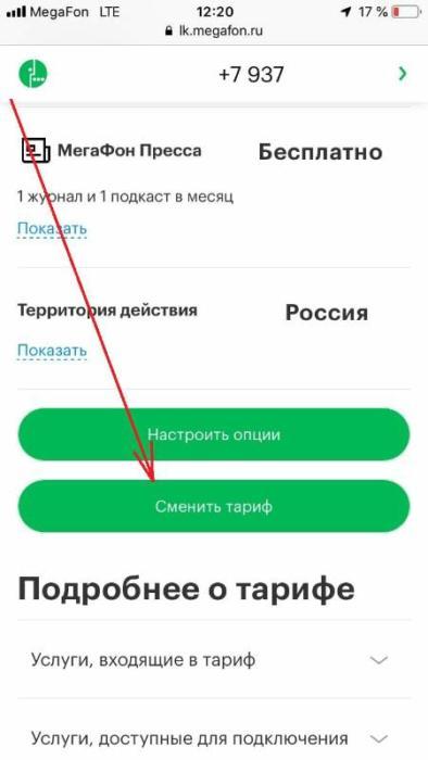 tarif_dlia_modema2.jpg