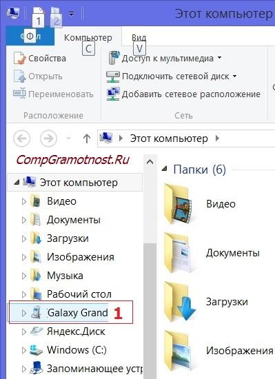 android-kak-fleshka-kompjutera.jpg