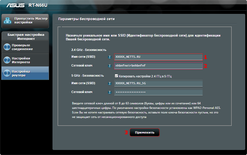 router_asus_rt-n16_04.png