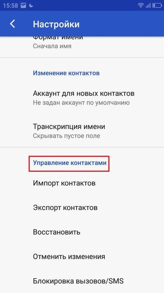 kak-vosstanovit-kontakty-posle-polnogo-sbrosa-nastroek-na-android-7.jpg
