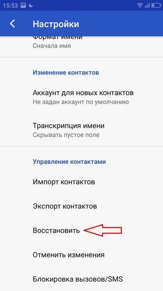 kak-vosstanovit-kontakty-posle-polnogo-sbrosa-nastroek-na-android-8.jpg
