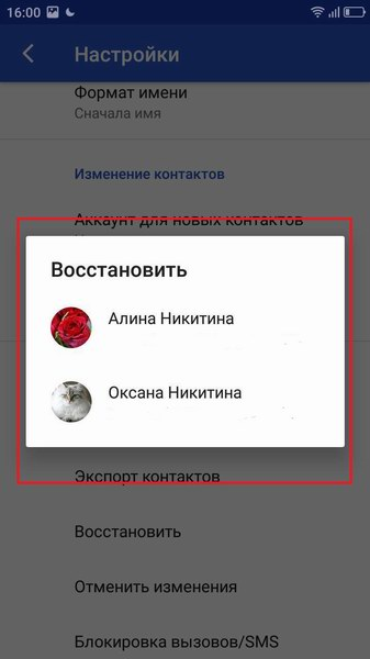 kak-vosstanovit-kontakty-posle-polnogo-sbrosa-nastroek-na-android-9.jpg