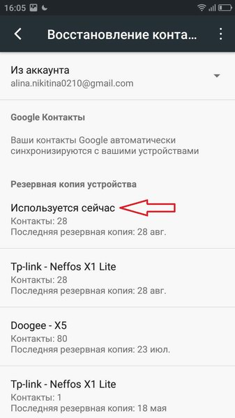 vosstanovit-udalennyj-kontakty-na-android-telefone.jpg