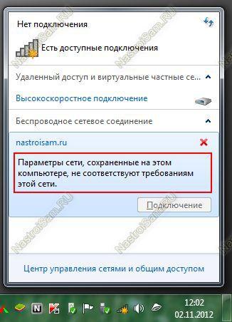 wm-windows-parametri-wifi-no-set.jpg
