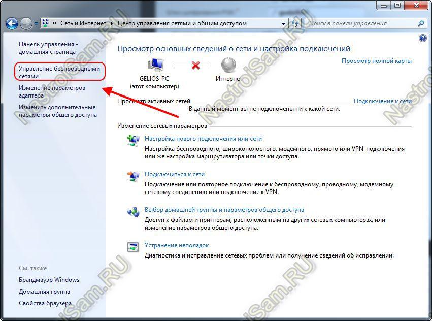 wm-windows-task-wifi-6.jpg