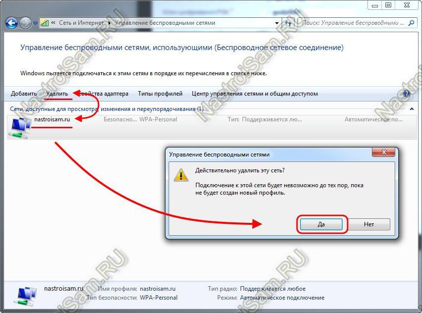 wm-windows-task-wifi-7.jpg