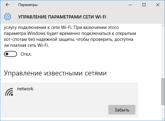 forget-wi-fi-network-windows-10.png