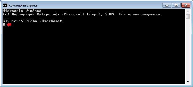 pp_image_89944_v2z9yafqctkak-uznat-imya-tekushhego-polzovatelya-kompyutera-na-windows4.png