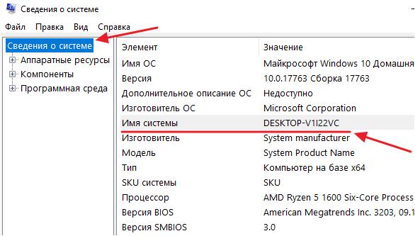 okno-svedeniya-o-sisteme.png