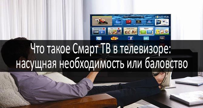 chto-takoe-smart-tv-v-televizore.jpg