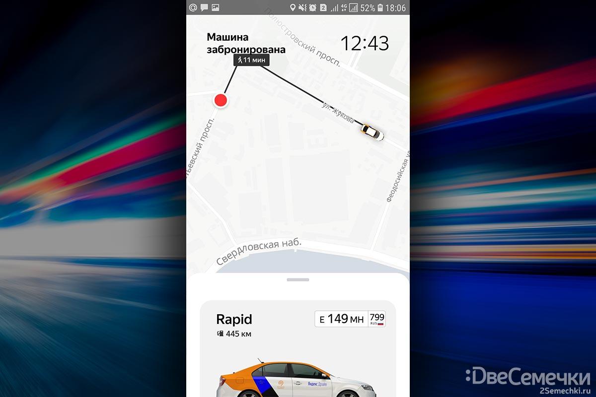 yandex-drive-8.jpg