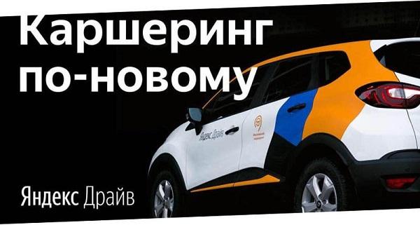 noviy-yandex-drive-carshering.jpg