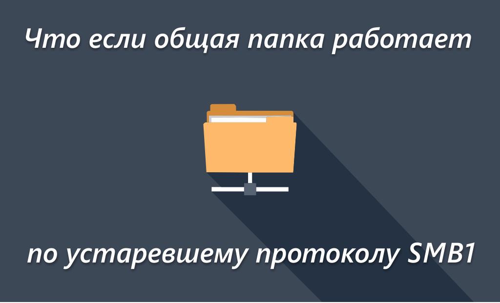 ustarevshij_protokol_smb1.png
