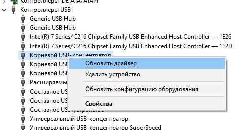 nehvatka-elektropitaniya-usb-porta-windows-10_6.jpg