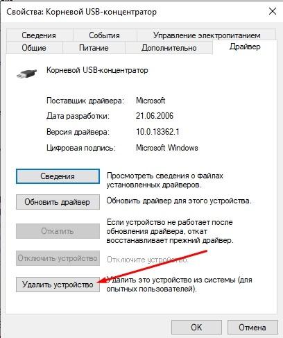 nehvatka-elektropitaniya-usb-porta-windows-10_7.jpg