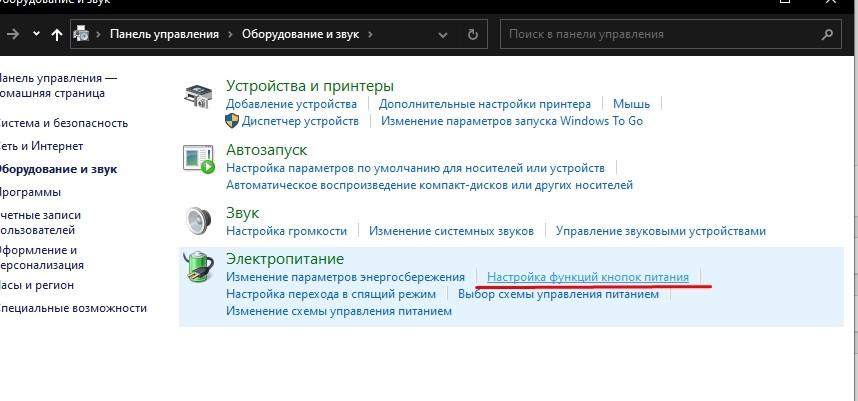 nehvatka-elektropitaniya-usb-porta-windows-10_9.jpg