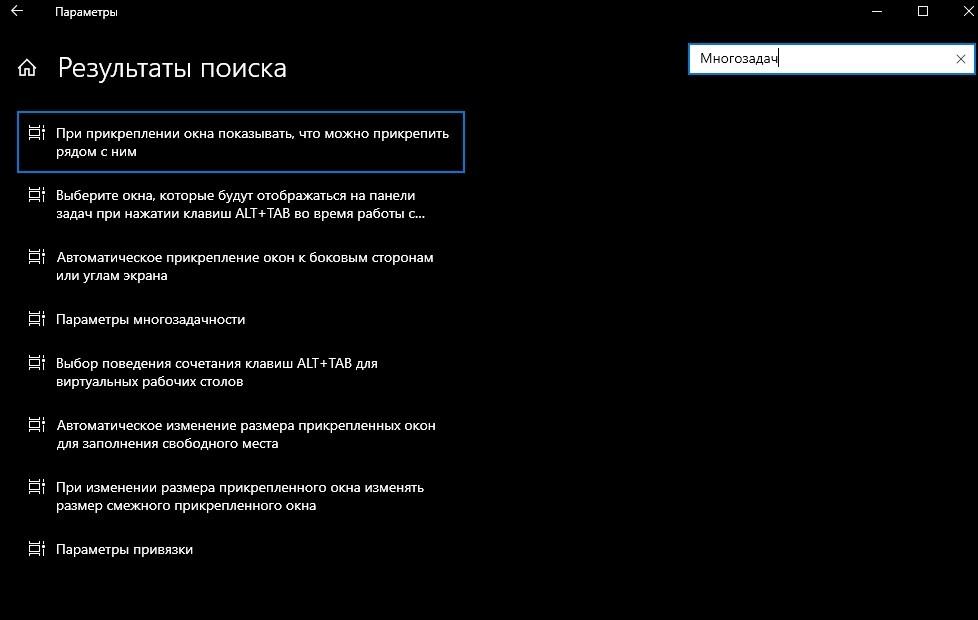 razdelit-ekran-monitora-na-2-chasti-v-sisteme-windows-10_4.jpg
