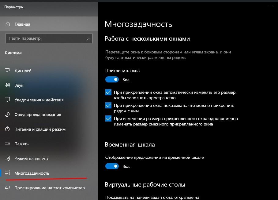 razdelit-ekran-monitora-na-2-chasti-v-sisteme-windows-10_5.jpg