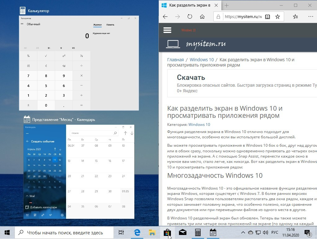 razdelit-ekran-monitora-na-2-chasti-v-sisteme-windows-10_6.jpg