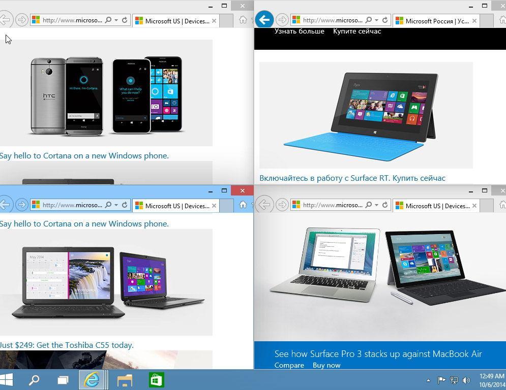 tablet-razdel-ekrana-windows10.jpg