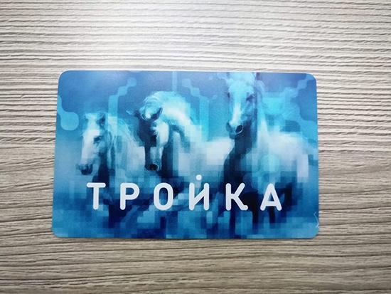 trojka-s-nfc1.jpg