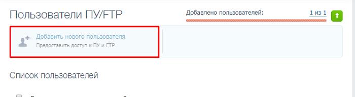 dobavit-novogo-polzovatelya3.png