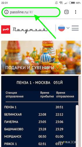 passline-ru.png