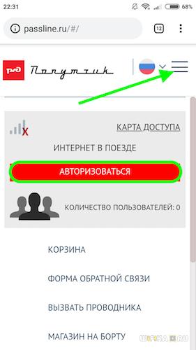 poputchik-rzd.png
