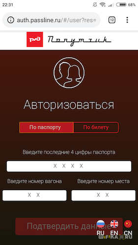 wifi-rzd.png