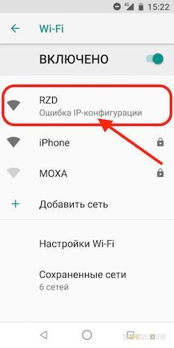 wifi-internet-v-rzhd-ne-rabotaet.jpg