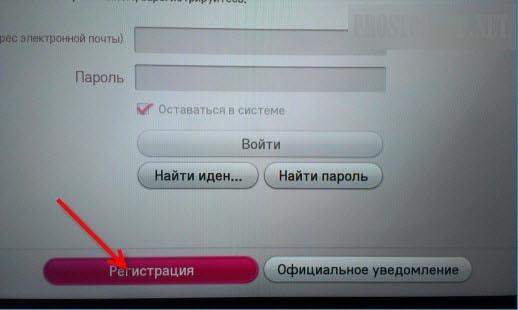kak-sozdat-uchetnuyu-zapis-v-smart-tv-2.jpg