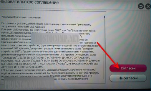 kak-sozdat-uchetnuyu-zapis-v-smart-tv-3.jpg