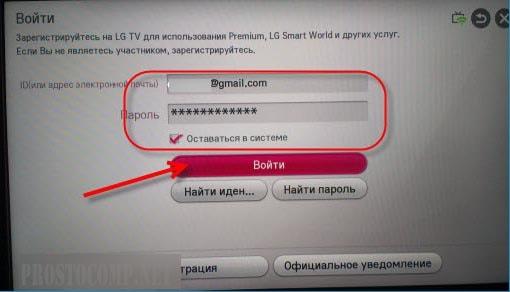 kak-sozdat-uchetnuyu-zapis-v-smart-tv-6.jpg