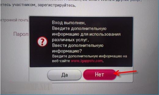 kak-sozdat-uchetnuyu-zapis-v-smart-tv-7.jpg