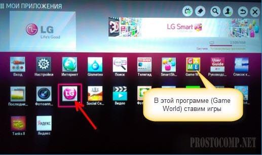 kak-sozdat-uchetnuyu-zapis-v-smart-tv-9.jpg