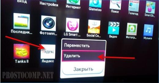 kak-sozdat-uchetnuyu-zapis-v-smart-tv-13.jpg
