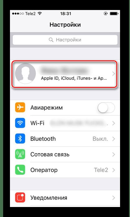 Perehod-v-profil-Apple-ID-v-nastrojkah-iPhone-dlya-vklyucheniya-sinhronizatsii-kontaktov-s-iCloud.png
