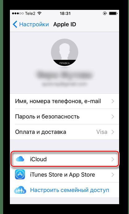 Perehod-v-razdel-iCloud-v-nastrojkah-iPhone-dlya-vklyucheniya-sinhronizatsii-kontaktov.png