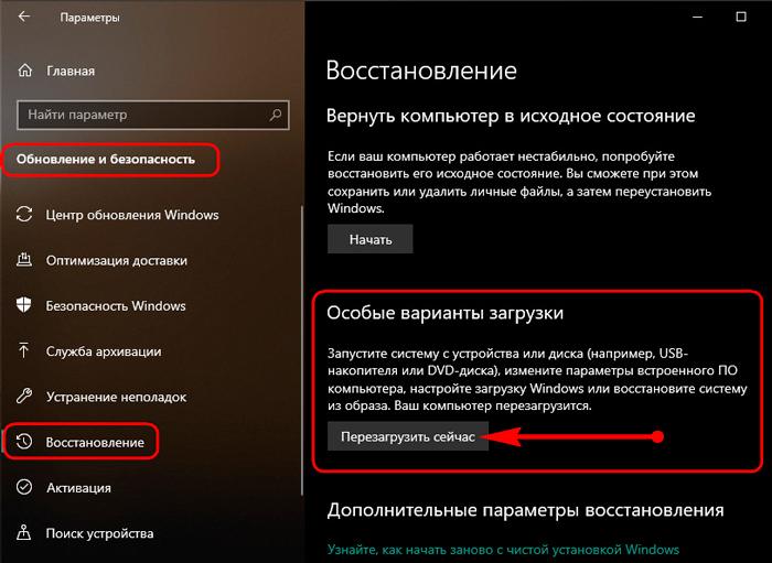 kak_ustanovit_zagruzku_s_fleshki_v_bios.4.jpg