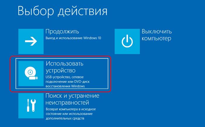 kak_ustanovit_zagruzku_s_fleshki_v_bios.5.jpg