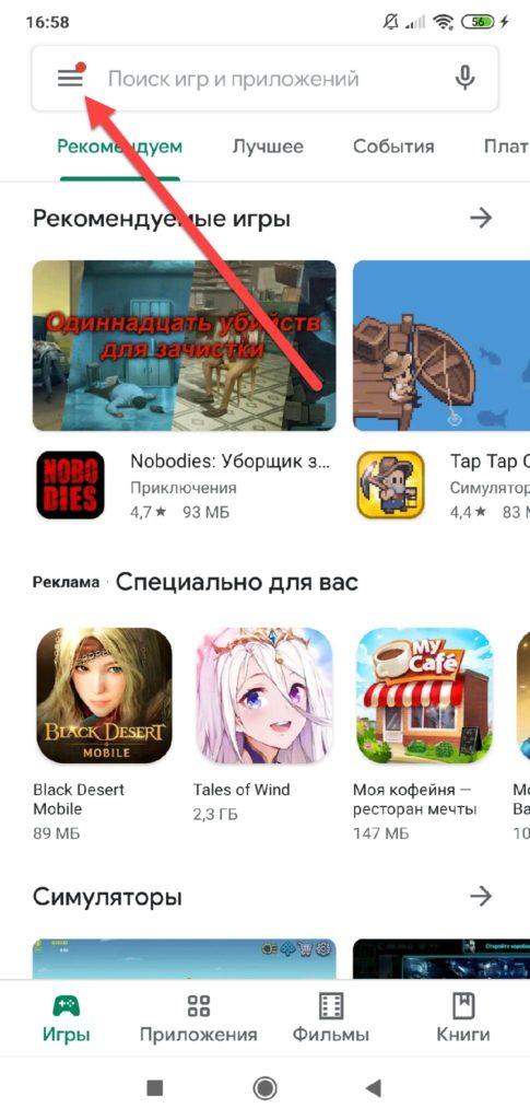 Google-Play-меню-485x1024.jpg