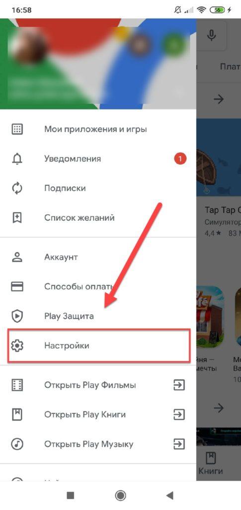 Google-Play-пункт-Настройки-485x1024.jpg