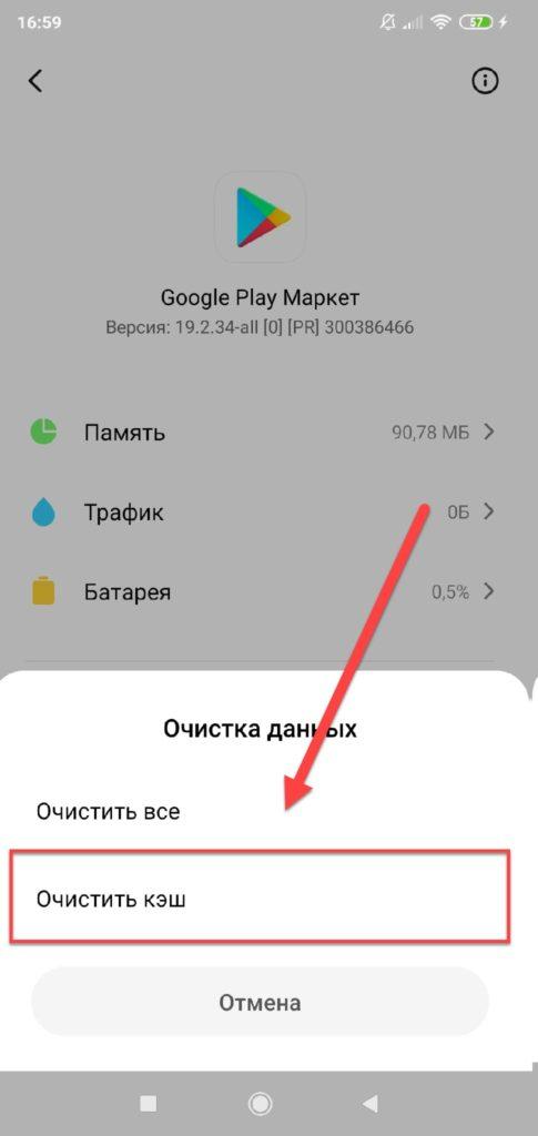 Очистка-кэша-Google-Play-485x1024.jpg