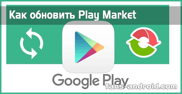 kak-obnovit-pley-market.png