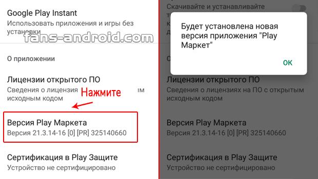 kak-obnovit-pley-market-2.png