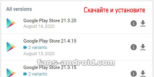 kak-obnovit-pley-market-6.png