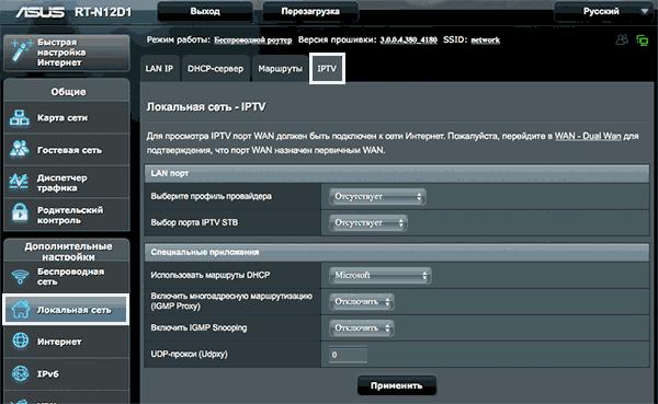 nastroyka-iptv-rostelekom-na-routere-asus_5.png