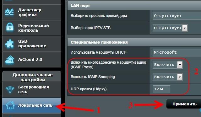 nastroyka-iptv-rostelekom-na-routere-asus_10.jpg