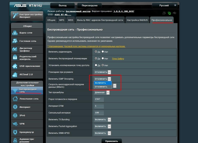 nastroyka-iptv-rostelekom-na-routere-asus_11.jpg